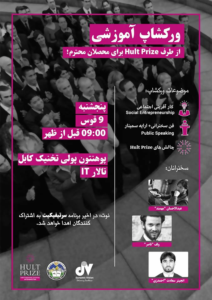 Hult-Prize-Training-Session